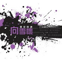 Různí interpreti – Huan Qiu Ci Xuan - Xiang Xue Huai