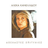 Aleka Kanellidou – Axehastes Epitihies