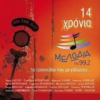 Různí interpreti – 14 Chronia Melodia - Ta Tragoudia Pou Megalosan