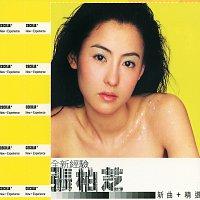 Přední strana obalu CD Quan Xin Jing Yan
