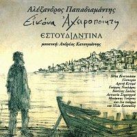 Andreas Katsigiannis – Ikona Ahiropiiti