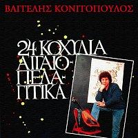 Vaggelis Konitopoulos – 24 Kohilia Egeopelagitika