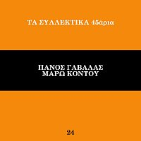 Panos Gavalas, Maro Kodou – Ta Sillektika 45aria [Vol. 24]