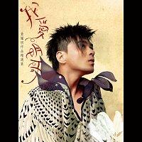 Anthony Wong – Wo Ai Ming Ge Huang Yao Ming Zuo Pin Jing Xuan Ji