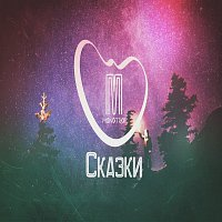 Monotrop – Skazki