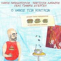 Lakis Papadopoulos, Pantelis Ampazis, Giannis Stergiou – O Imnos Ton Hodron