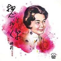 Yao Lee – Xiang Ni Xiang Ni  Yin Sang Zi Yao Li Ji Nian Zhuan Ji