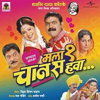Mala Ek Chanas Hava [Soundtrack Version]