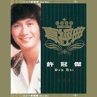 Sam Hui – Zhen Jin Dian - Sam Hui