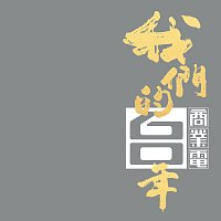 Různí interpreti – Wo Men De 60 Nian Shang Ye Dian Tai