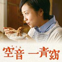 Yo Hitoto – Sorane