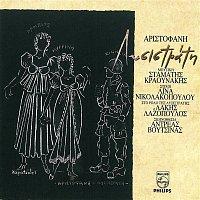 Alkistis Protopsalti, O Thiasos, Lakis Lazopoulos – Lysistrati - Aristofani