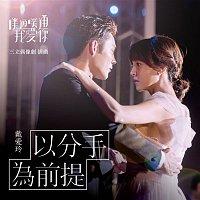 "Princess Ai Tai – I Saw It Coming (Insert Song of ""Memory Love"")"