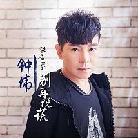 Wei Qiang Zhong – Bie Zai Shuo Huang